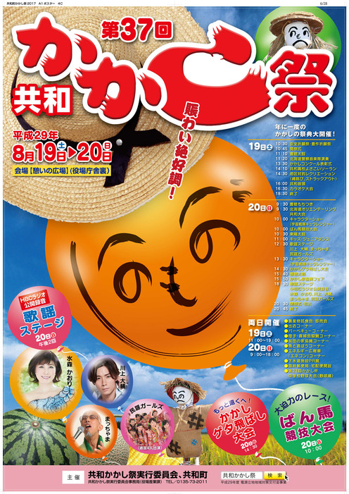 第37回共和かかし祭|観光情報|北海道共和町